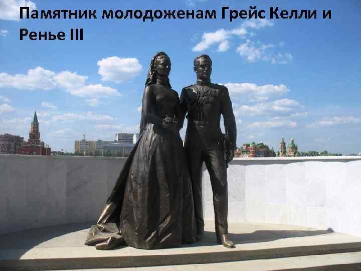 Памятник молодоженам Грейс Келли и Ренье III