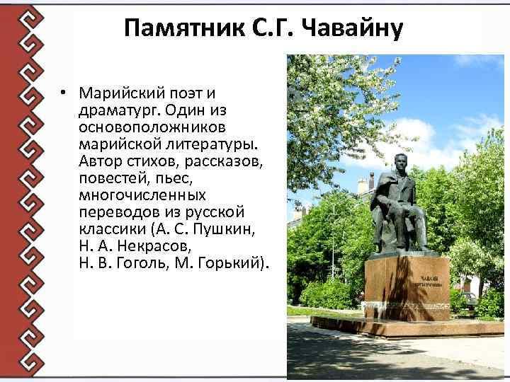 Памятник С. Г. Чавайну • Марийский поэт и драматург. Один из основоположников марийской литературы.