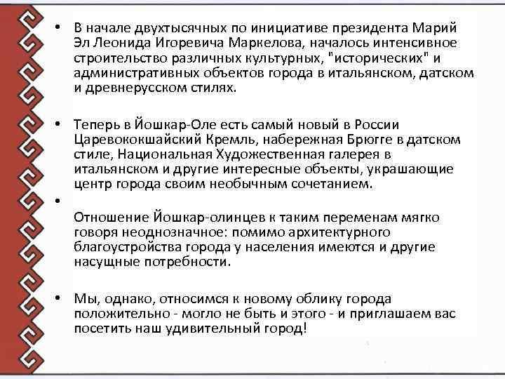 • В начале двухтысячных по инициативе президента Марий Эл Леонида Игоревича Маркелова, началось