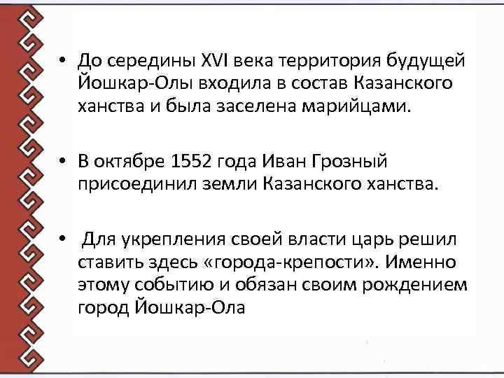 • До середины XVI века территория будущей Йошкар-Олы входила в состав Казанского ханства
