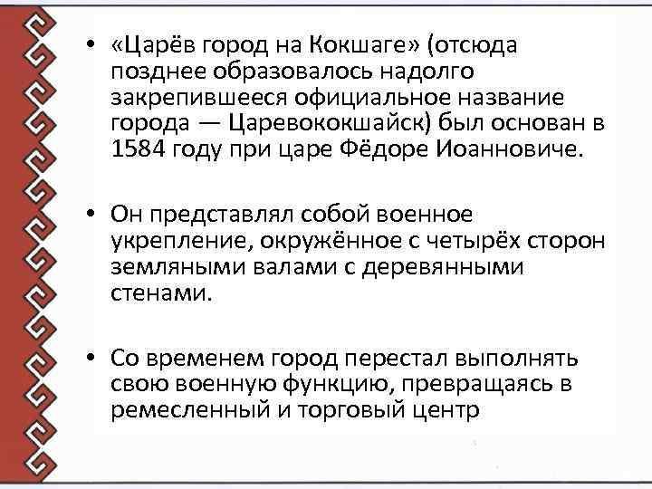 • «Царёв город на Кокшаге» (отсюда позднее образовалось надолго закрепившееся официальное название города