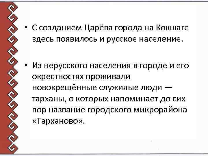 • С созданием Царёва города на Кокшаге здесь появилось и русское население. •
