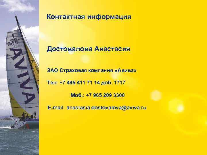 Контактная информация Достовалова Анастасия ЗАО Страховая компания «Авива» Тел: +7 495 411 71 14