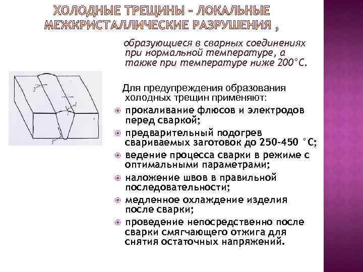 образующиеся в сварных соединениях при нормальной температуре, а также при температуре ниже 200°С. Для