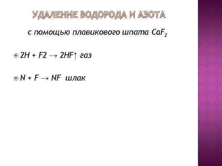 с помощью плавикового шпата Ca. F 2 2 H N + F 2 →