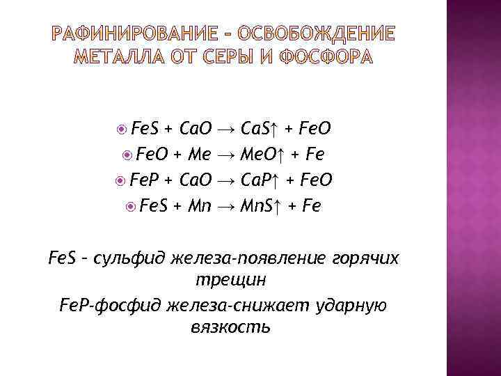 Fe. S + Ca. O Fe. O + Me Fe. P + Ca.