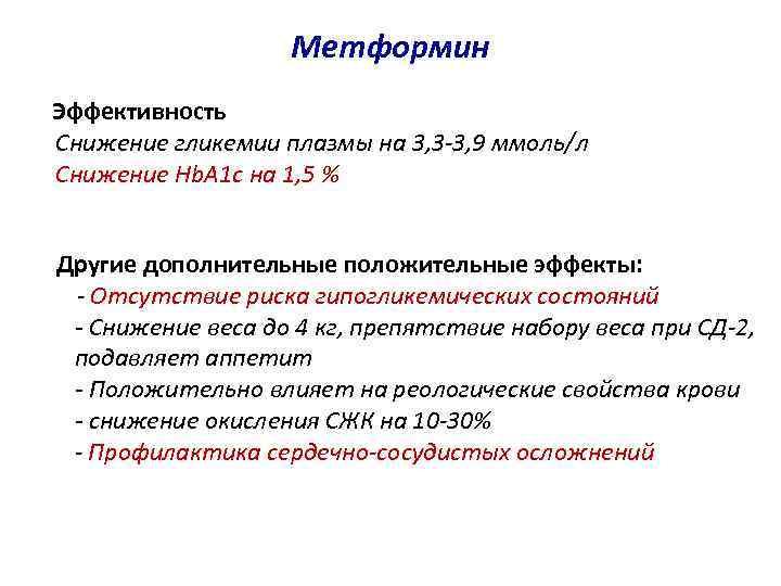 Метформин • Эффективность Снижение гликемии плазмы на 3, 3 -3, 9 ммоль/л Снижение Hb.