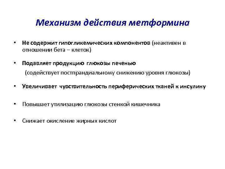 Механизм действия метформина • Не содержит гипогликемических компонентов (неактивен в отношении бета – клеток)