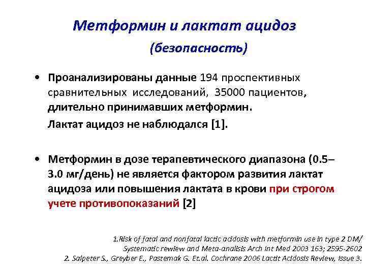 Метформин и лактат ацидоз (безопасность) • Проанализированы данные 194 проспективных сравнительных исследований, 35000 пациентов,