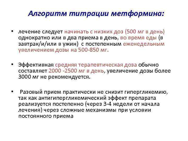 Алгоритм титрации метформина: • лечение следует начинать с низких доз (500 мг в день)