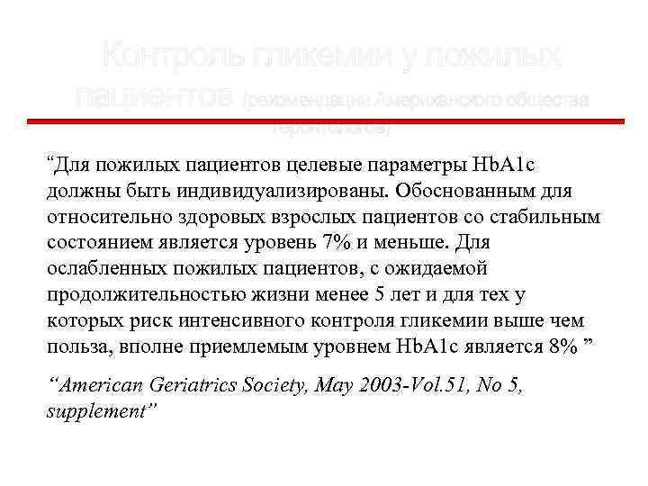 """Контроль гликемии у пожилых пациентов (рекомендации Американского общества геронтологов) """"Для пожилых пациентов целевые параметры"""