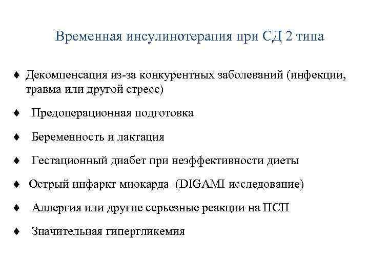 Временная инсулинотерапия при CД 2 типа ¨ Декомпенсация из-за конкурентных заболеваний (инфекции, травма или
