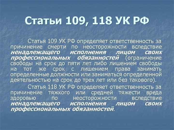 статья 118 ук рф