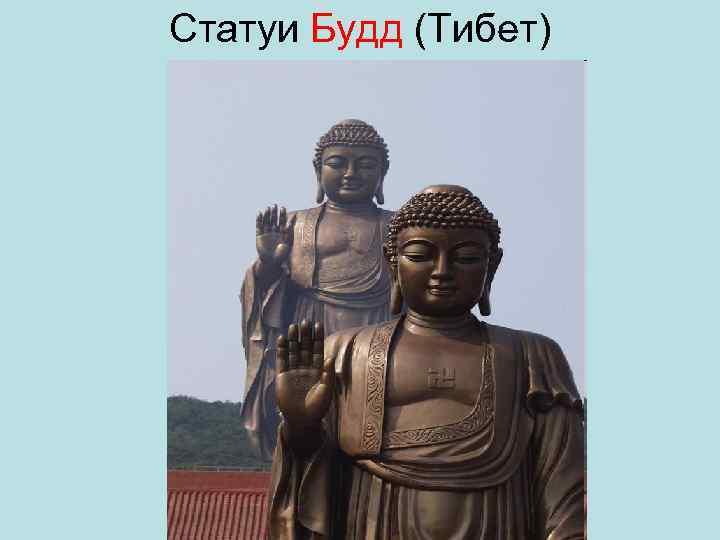 Статуи Будд (Тибет)