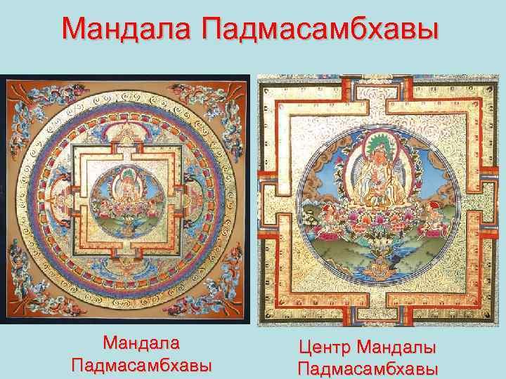 Мандала Падмасамбхавы Центр Мандалы Падмасамбхавы