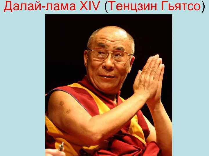 Далай лама XIV (Тенцзин Гьятсо)