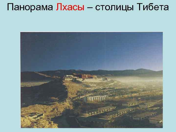 Панорама Лхасы – столицы Тибета