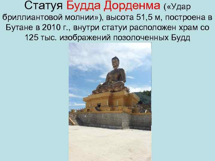 Статуя Будда Дорденма ( «Удар бриллиантовой молнии» ), высота 51, 5 м, построена в