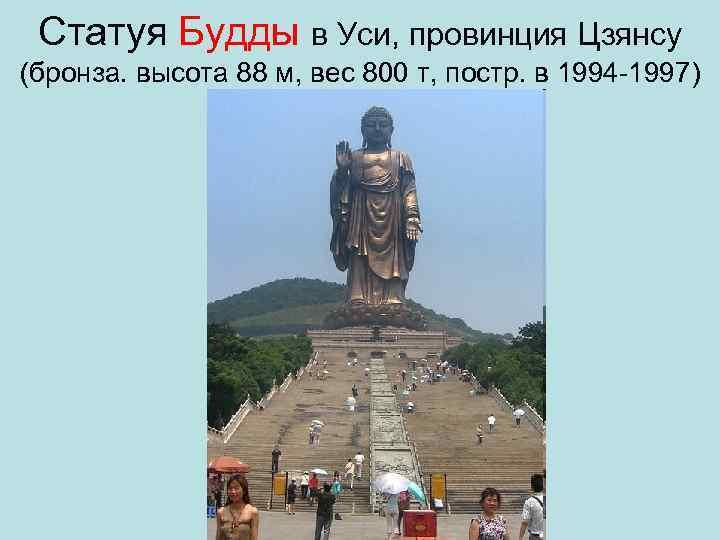 Статуя Будды в Уси, провинция Цзянсу (бронза. высота 88 м, вес 800 т, постр.