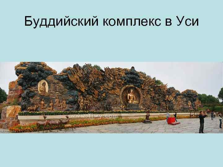 Буддийский комплекс в Уси