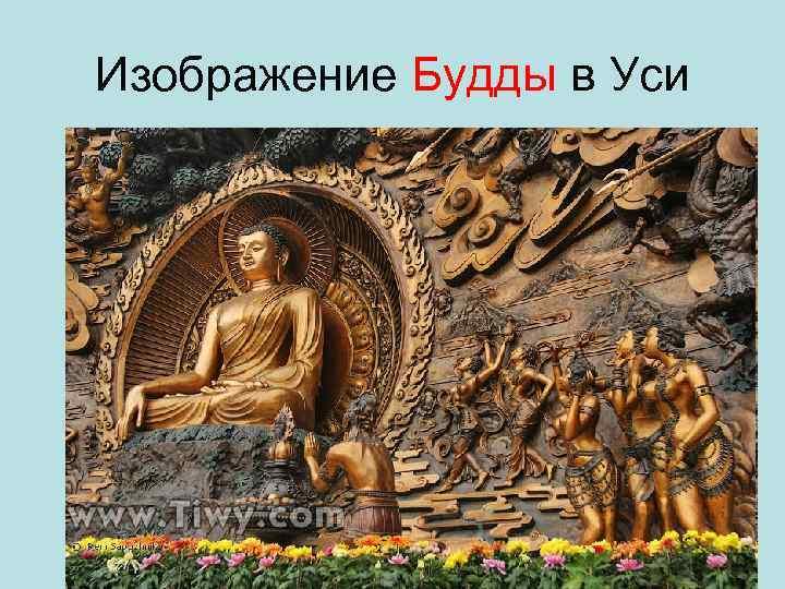 Изображение Будды в Уси