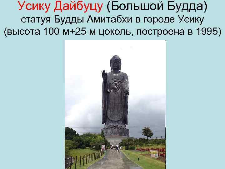 Усику Дайбуцу (Большой Будда) статуя Будды Амитабхи в городе Усику (высота 100 м+25 м