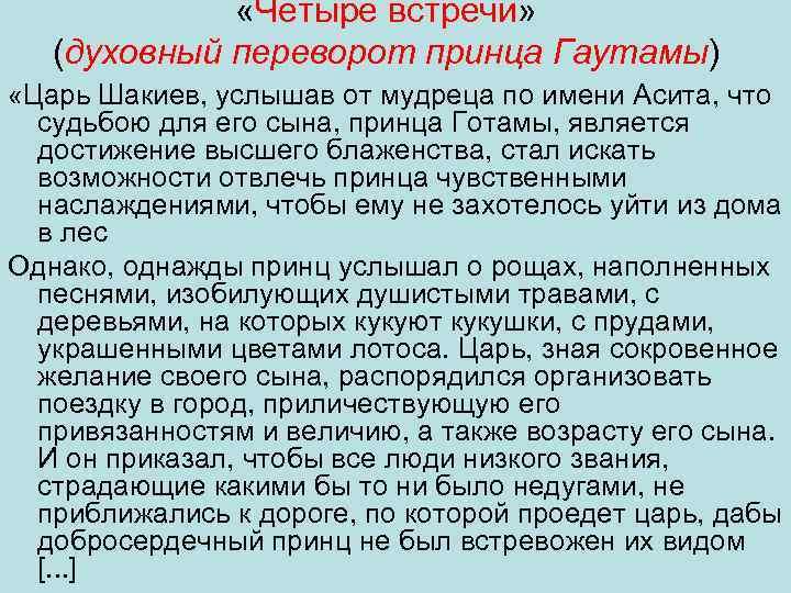 «Четыре встречи» (духовный переворот принца Гаутамы) «Царь Шакиев, услышав от мудреца по имени