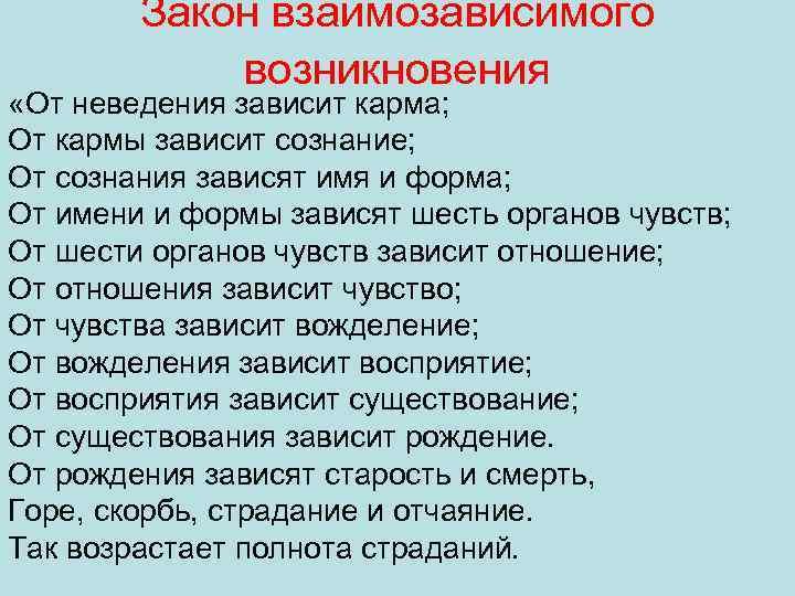Закон взаимозависимого возникновения «От неведения зависит карма; От кармы зависит сознание; От сознания зависят