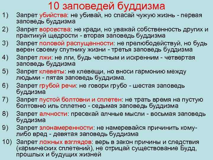 1) 10 заповедей буддизма Запрет убийства: не убивай, но спасай чужую жизнь первая заповедь