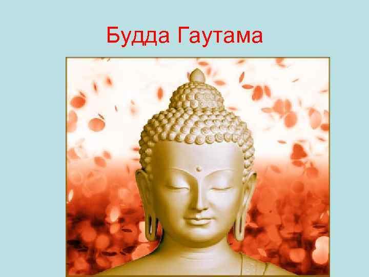 Будда Гаутама