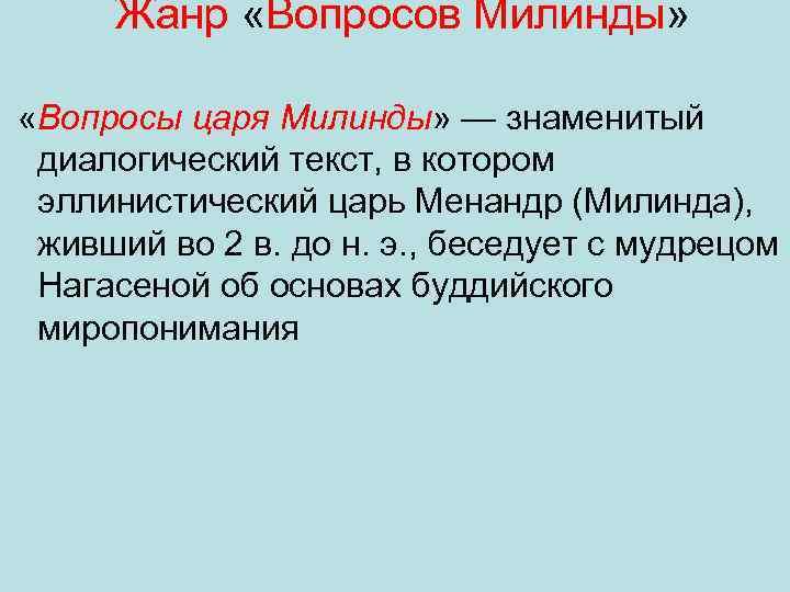 Жанр «Вопросов Милинды» «Вопросы царя Милинды» — знаменитый диалогический текст, в котором эллинистический царь