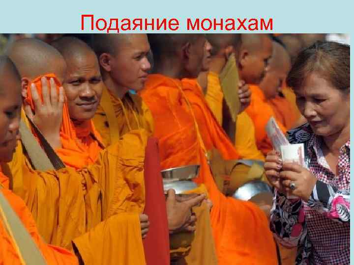 Подаяние монахам
