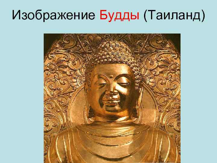 Изображение Будды (Таиланд)