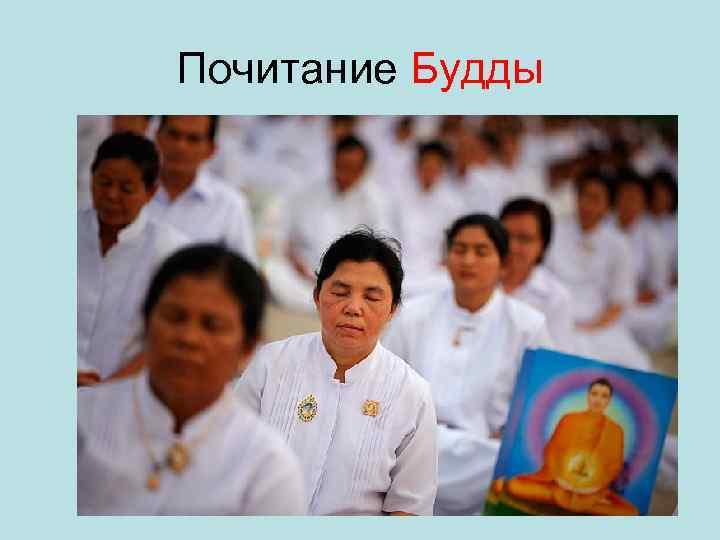 Почитание Будды