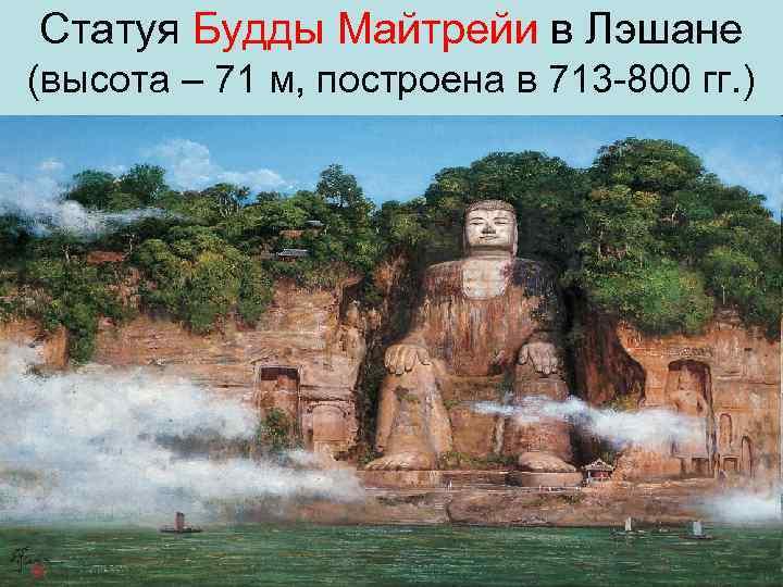 Статуя Будды Майтрейи в Лэшане (высота – 71 м, построена в 713 800 гг.