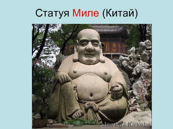 Статуя Миле (Китай)