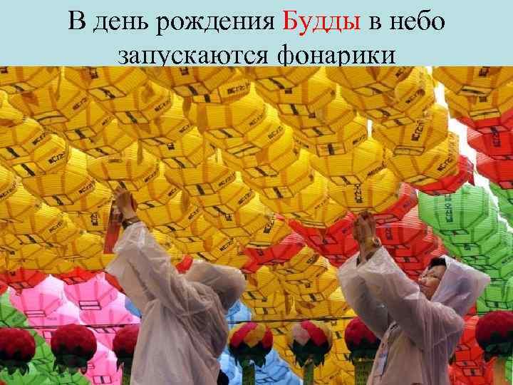 В день рождения Будды в небо запускаются фонарики