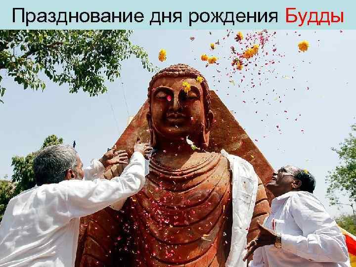 Празднование дня рождения Будды