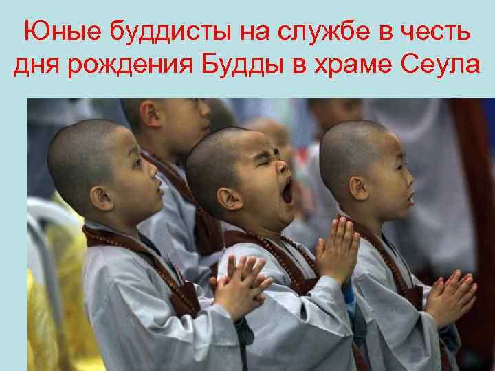 Юные буддисты на службе в честь дня рождения Будды в храме Сеула