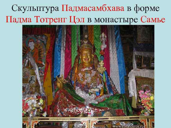 Скульптура Падмасамбхава в форме Падма Тотренг Цэл в монастыре Самье