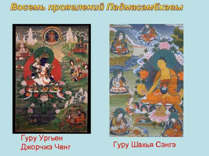 Восемь проявлений Падмасамбхавы Гуру Ургьен Джорчжэ Ченг Гуру Шакья Сэнгэ