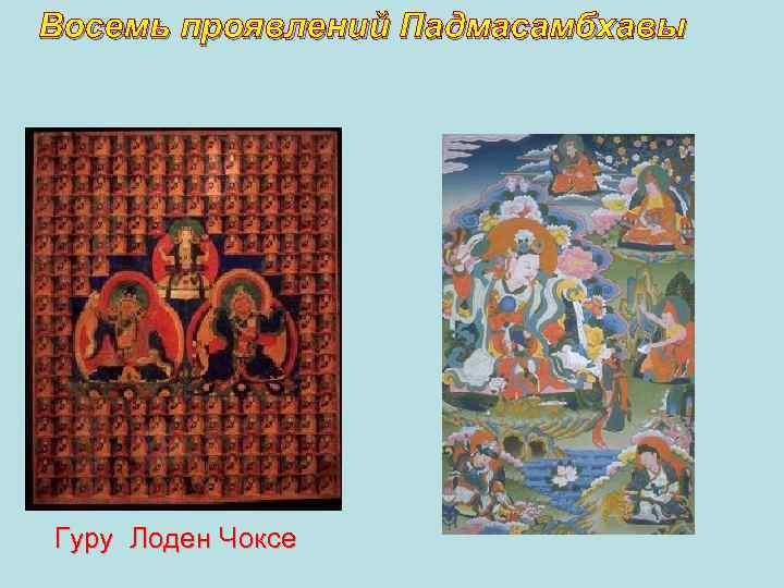 Восемь проявлений Падмасамбхавы Гуру Лоден Чоксе