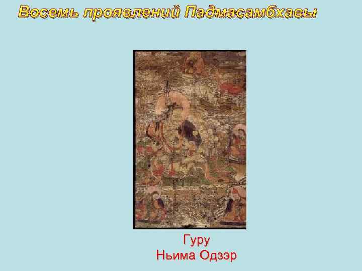 Восемь проявлений Падмасамбхавы Гуру Ньима Одзэр