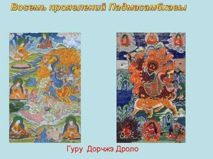 Восемь проявлений Падмасамбхавы Гуру Дорчжэ Дроло