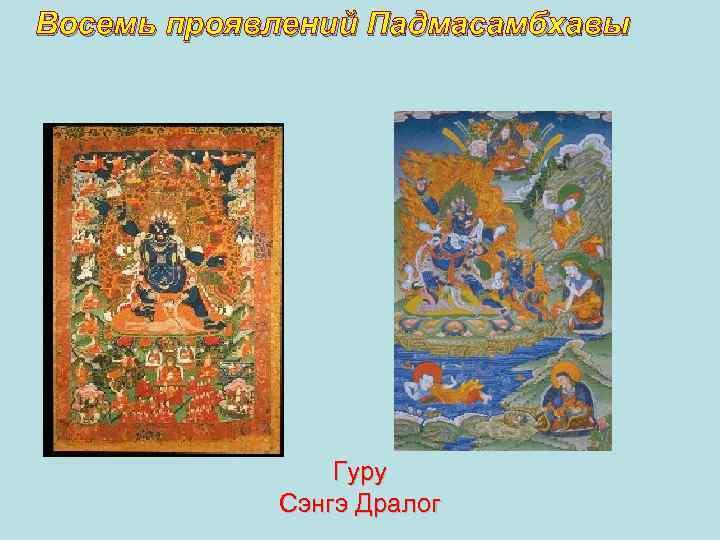 Восемь проявлений Падмасамбхавы Гуру Сэнгэ Дралог