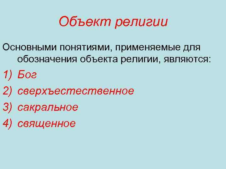 Объект религии Основными понятиями, применяемые для обозначения объекта религии, являются: 1) 2) 3) 4)