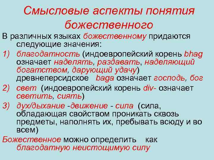 Смысловые аспекты понятия божественного В различных языках божественному придаются следующие значения: 1) благодатность (индоевропейский