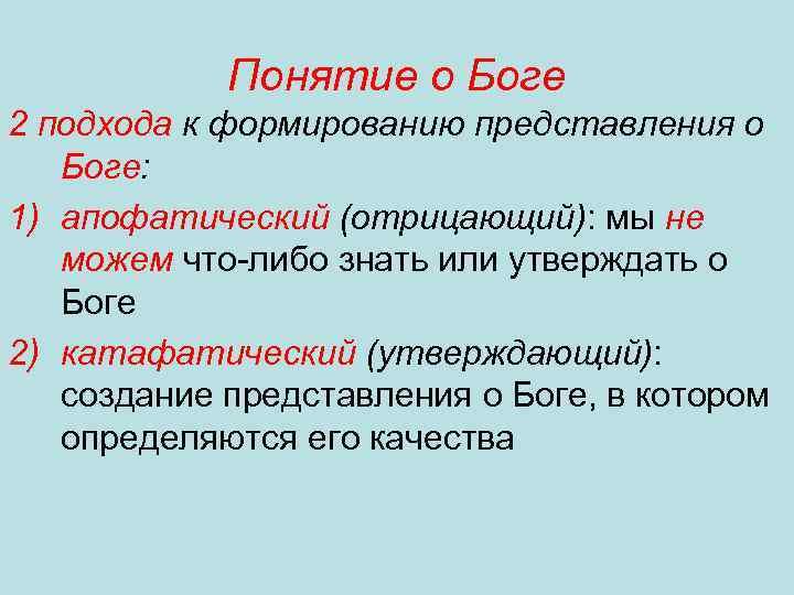 Понятие о Боге 2 подхода к формированию представления о Боге: 1) апофатический (отрицающий): мы