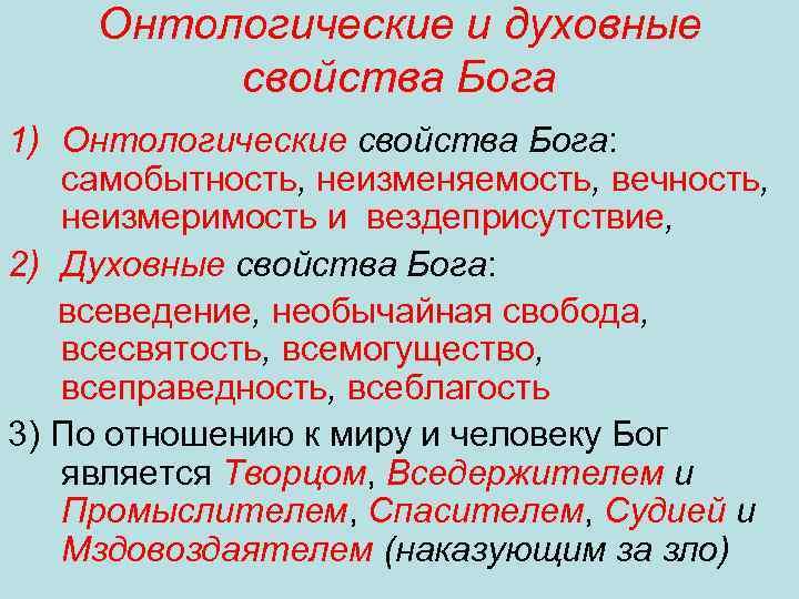 Онтологические и духовные свойства Бога 1) Онтологические свойства Бога: самобытность, неизменяемость, вечность, неизмеримость и