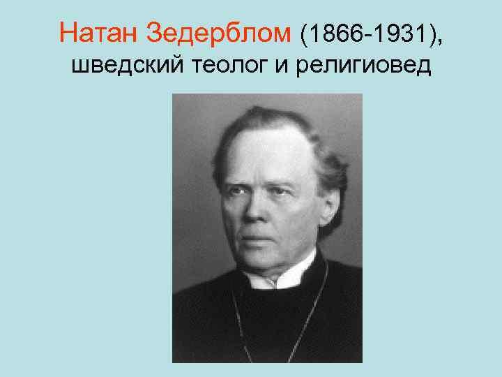 Натан Зедерблом (1866 1931), шведский теолог и религиовед